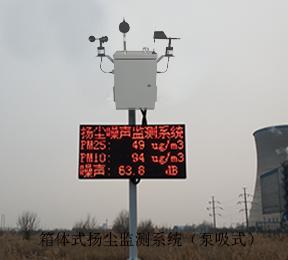 箱体式扬尘监测系统(泵吸式)